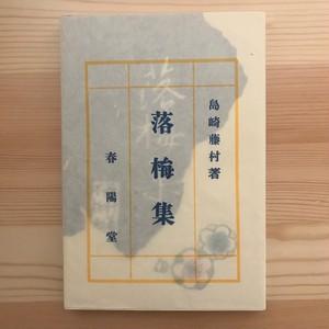 落梅集(名著複刻全集詩歌文学館石楠花セット) / 島崎藤村(著)