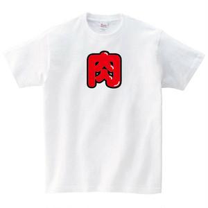 肉 Tシャツ