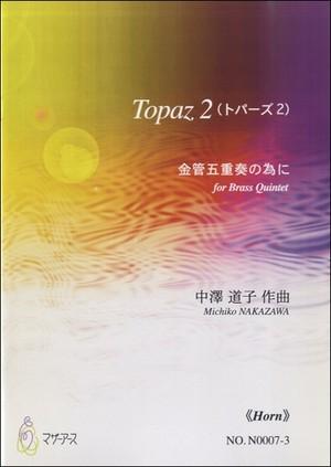 N0007 Topaz 2(トパーズ2)(トランペット、ホルン、トロンボーン、チューバ/中澤道子/楽譜)