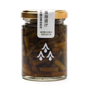 無添加 わさびの醤油漬け 「わさびの茎葉×原木椎茸のだし」