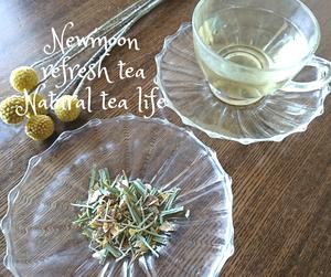 新月の時にお勧め「New moon reflash tea」