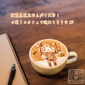 【CD】秋葉原区立おんがく大学!の近くのカフェで流れてそうなCD