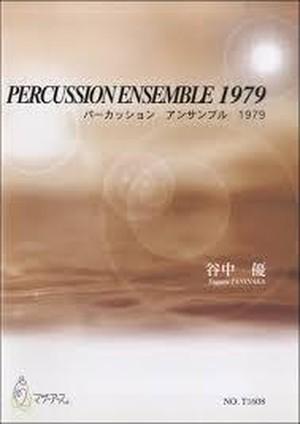 T1608 パーカッション アンサンブル 1979(パーカッション アンサンブル /谷中 優/楽譜)