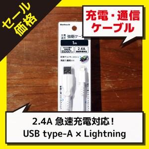 ライトニングケーブル 1m / Owltech SE-CBKLT10-WH