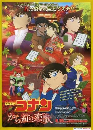 (2)名探偵コナン から紅の恋歌〈ラブレター〉【第21作】