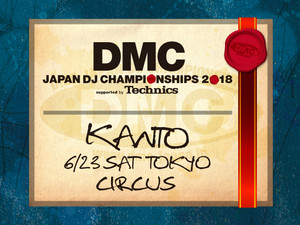 DMC JAPAN DJ CHAMPIONSHIPS 2018 supported by Technics 関東予選エントリーチケット