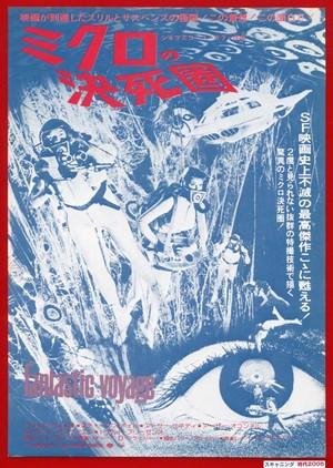 (A)ミクロの決死圏【1976年再公開版】