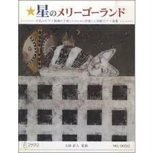 O0202 Merry-go-round of Stars(Piano solo/N. OHMASA /Full Score)