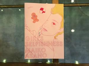 ZINE 『GIRLS'SELFISHNESS』