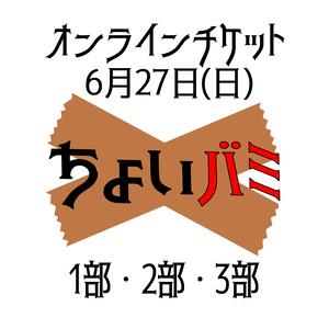 ちょいバミチケット【1部・2部・3部】