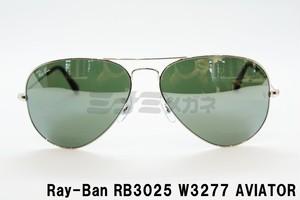 【正規取扱店】Ray-Ban(レイバン) RB3025 W3277 58サイズ AVIATOR アビエーター ティアドロップ