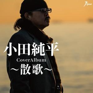 小田純平『CoverAlbum~散歌~』