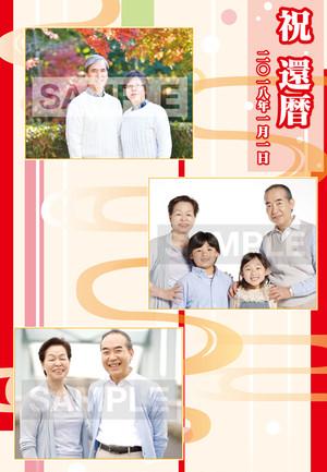 記念日用ポスター_1 和風柄① B2サイズ