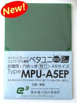 【1枚入り】 ベタユニECO-P A5サイズ MPU-A5EP