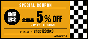 【数量限定】全品5%OFFクーポン配布(12月25日まで)