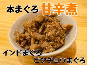 本マグロ 甘辛煮:1kg