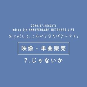 【映像】「じゃないか 」5周年記念配信ライブ映像