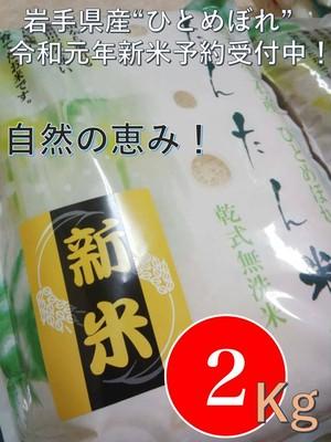 【令和元年度産新米発売中】岩手県雫石産ひとめぼれ たんたん米 乾式無洗米 2Kg/袋
