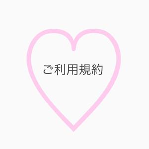 必ずお読みくださいませ♡!!