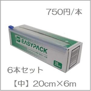 EASYPACK® 専用真空パック【中】(20cm×6mロール) 6本セット【送料無料】