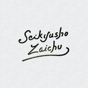 ゴム印 Seikyusho Zaichu (Pen)