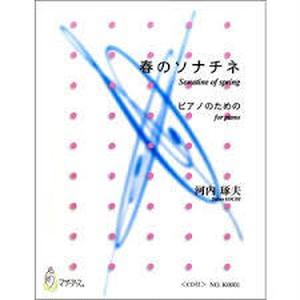 K0001 春のソナチネ(ピアノ/河内琢夫/楽譜)