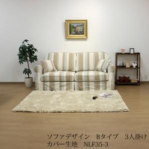 カントリーカバーリングソファ3人掛け(B)/NLF35-3生地/裾ストレート