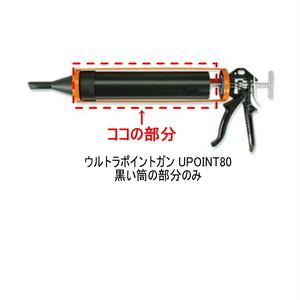 ピーシーコックス ウルトラポイントガン UPOINT80 黒い筒 PCCOX
