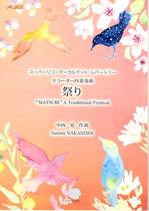 N14i80 祭り(リコーダー/中西覚/楽譜)