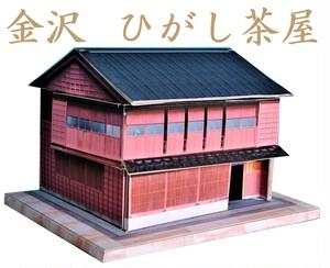 金沢 ひがし茶屋 ペーパークラフト
