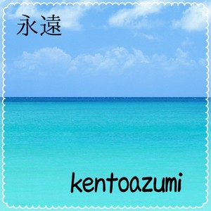 kentoazumi 1st Single 永遠(WAV/Hi-res)