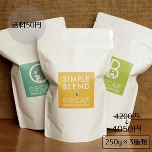 送料優遇セット250g3種類【カフェインレスコーヒー】