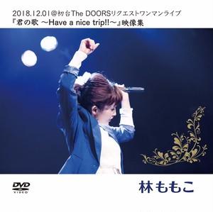 リクエストワンマンライブ 『君の歌〜Have a nice trip!!!〜』映像集