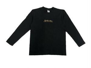 同田貫綿長袖Tシャツ(黒)