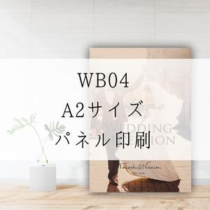 WB04【A2サイズ】パネル印刷