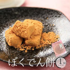 ぼくでん餅 1個~京きな粉が香ばしい♪