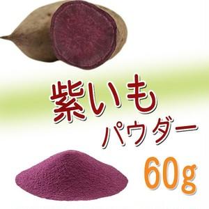 野菜パウダー 紫芋 九州産紫芋使用 60g