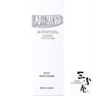 砥石 シャプトン 刃の黒幕 セラミック 荒砥(120番) ホワイト