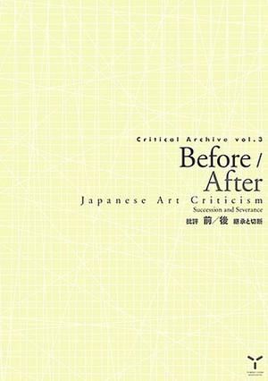 『Critical Archive vol.3 批評 前/後――継承と切断』