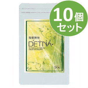毎朝爽快DETNA(デトナ) 10個セット 20% 0FF