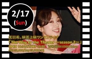 2/17(日)映画上映ワンマンライブチケット「The Way to the Theater 〜season 2〜」