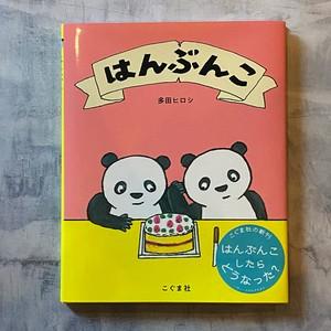 【新刊】はんぶんこ | 多田ヒロシ