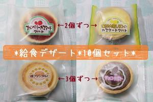 10個セットミニ福袋☆『冷凍デザート・給食デザート4種お試しアソート福袋』