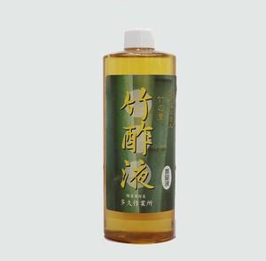 多久の竹酢液(蒸溜400㎖)