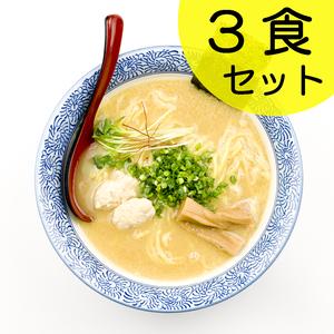 濃厚鶏塩らーめん(3食セット)