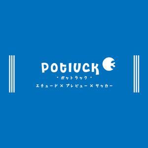 即興芝居×即プレビュー「potluck 3」 DVD