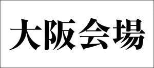 俺の人生戦略会議@大阪