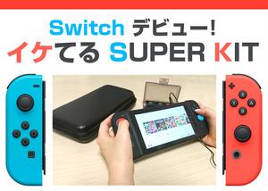 Nintendo Switch(任天堂 スイッチ)用スーパーキット 13点セット|SW-K