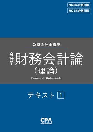 PDF_テキスト2_財務会計論(理論)_20/21年合格目標