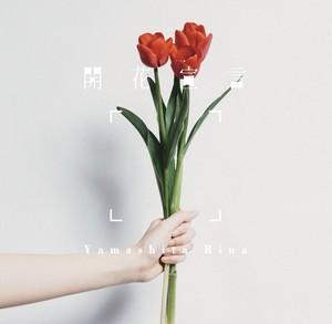 """3rd mini album """"開花宣言"""""""